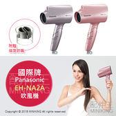 【配件王】日本代購 2018新款 國際牌 EH-NA2A 奈米 負離子 吹風機 附吹嘴 粉/淡紫
