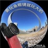 廣角鏡頭-手機魚眼鏡頭超廣角攝像頭單反攝影萌寵抖音廣角 提拉米蘇
