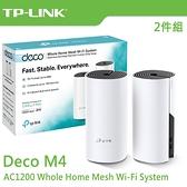 【免運費】TP-LINK Deco M4 兩顆裝 AC1200 Mesh Wi-Fi系統 無線網狀路由器 完整家庭Wi-Fi系統