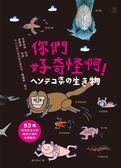 (二手書)你們好奇怪啊!:63種長得莫名其妙稀奇古怪的有趣動物