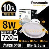 Panasonic國際牌 10入超值組 LED 崁燈 8W 9.5cm 無閃頻 全電壓 保固兩年 白光/自然光/黃光