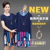 中年女夏裝40-50歲胖媽媽裝假兩件套雪紡連衣裙中老年人大碼裙子-大小姐韓風館