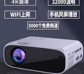 投影儀家用高清4K小型便攜式智能