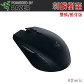 【免運費-贈大鼠墊】Razer 雷蛇 Atheris 刺鱗樹奎 雙頻/藍牙 光學 無線滑鼠