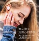 蓝牙耳机迷你超小隐形挂耳式塞运动跑步入耳式开车手机篮牙单耳手机通用 『新佰數位屋』
