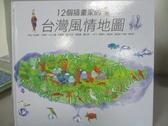 【書寶二手書T9/社會_WFX】12個插畫家的台灣風情地圖_吳宜庭等13人