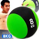 8KG藥球│MEDICINE BALL橡膠8公斤彈力球韻律球.抗力球重力球.復健球訓練球.運動健身推薦