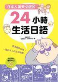 (二手書)日本人每天必說的24小時生活日語