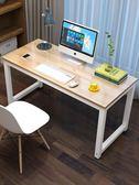 電腦臺式桌家用簡易寫字書桌學生學習桌辦公桌桌子簡約宜家經濟型「輕時光」
