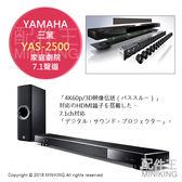 【配件王】日本代購 一年保固 YAMAHA YSP-2500 家庭劇院 4K 3D 7.1聲道 黑色