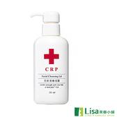 CRP完美潔膚凝露 贈體驗品 泡沫柔細,低敏呵護配方,低敏無皂鹼溫和潔淨配方