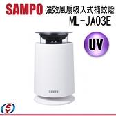 【信源電器】SAMPO聲寶 強效風扇UV吸入式捕蚊燈 ML-JA03E