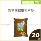 寵物家族-【2包免運組】新家家健康松木砂20磅(約9.08kg)