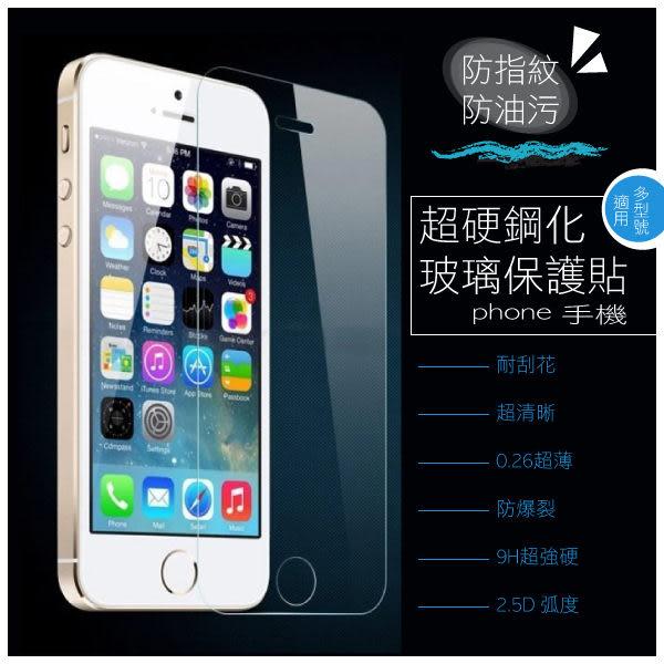 iPhone6 Plus/ iPhone6s Plus 5.5寸超硬鋼化玻璃保護貼 0.26 弧邊 9H 防指紋 防油污 耐刮