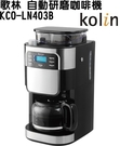 KOLIN 歌林自動研磨咖啡機KCO-LN403B