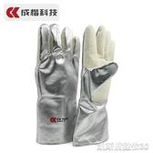 勞保手套 成楷400度耐高溫手套防高溫防燙手套阻燃工業隔熱手套五指加厚 凱斯盾