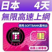 【TPHONE上網專家】日本移動 4天無限高速上網 使用SOFTBANK基地台 最大代理商 網路速度最快
