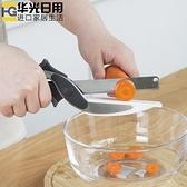 創意廚房剪刀多功能可拆卸式剪子家用一體式砧板剪刀蔬菜剪免菜板 店慶降價