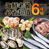 海鮮老饕必省超值6樣組(共7件食材/重1.8kg/適合4-6人)