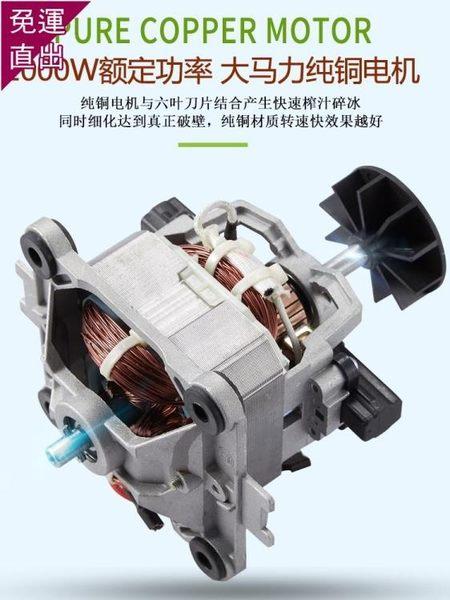 榨汁機 冰沙機商用奶茶店碎冰機榨汁機刨冰機冰沙機破壁料理機家用 220V
