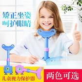 坐姿矯正器小學生兒童視力保護器防姿勢糾正儀防寫字架預 【好康八八折】