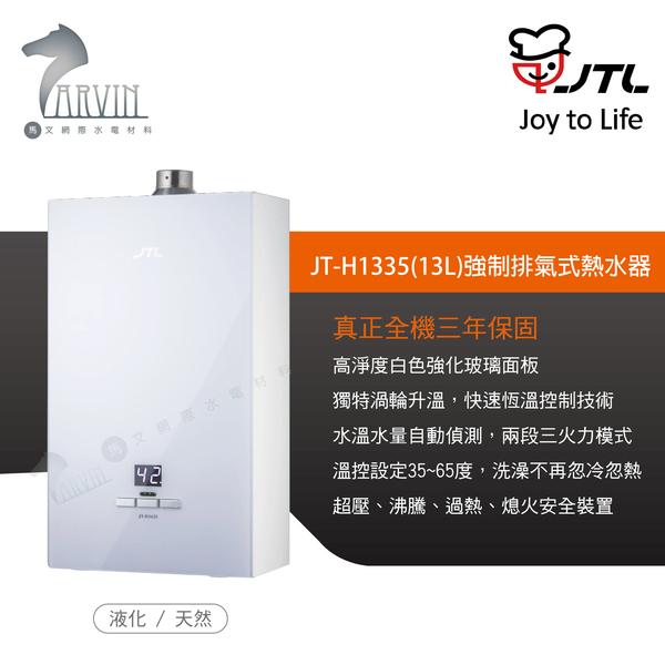 《喜特麗》JT-H1335 強制排氣式-玻璃面板數位恆慍熱水器13公升-分段火排 (液化 / 天然)