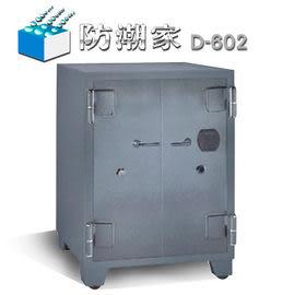 防潮家 防潮保險櫃系列 451公升 電子防潮保險櫃 D-602