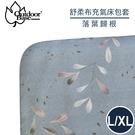 【Outdoorbase 舒柔布充氣床包套 L/XL《落葉歸根》】26329/充氣床床包/保潔床包套/防塵套