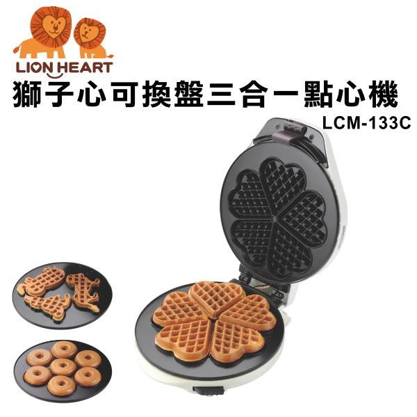 【獅子心】可換盤三合一點心機/鬆餅機/甜甜圈LCM-133C 保固免運-隆美家電