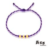 蘇菲亞SOPHIA - G LOVER系列 光點手環 (雙色紫)