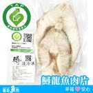 |台北魚市|產銷履歷 鱘龍魚肉片(生鮮原味)200g