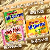 HaoHao 越南炒麵系列【小麥購物】24H出貨台灣現貨【A278】炒麵 泡麵 食品 蝦味