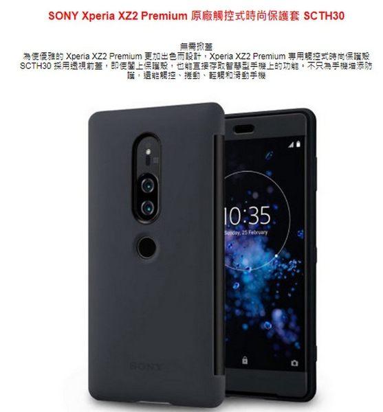 【免運費】SONY Xperia XZ2 Premium 原廠觸控式時尚保護套 SCTH30