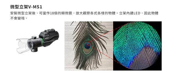 日本 PENTAX V-MS1 高倍率顯微接座套件 適用 VM 6x21 WP 望遠鏡 公司貨 VMS1