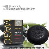 韓國 Skin Magic 紅蔘奇蹟黑頭粉刺滅除竹炭皂 100g 粉刺皂【YES 美妝】