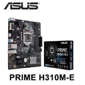 華碩 PRIME H310M-E R2.0 主機板
