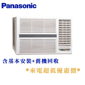 【Panasonic國際】9-11坪左吹定頻冷專窗型冷氣CW-P68SL2含基本安裝+舊機回收