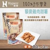 【毛麻吉寵物舖】Hyperr超躍 手作藜麥雞肉甜薯 80g-三件組 寵物零食/狗零食/貓零食