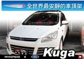∥MyRack∥WHISPBAR RAIL BAR FORD KUGA(2013~)  專用車頂架∥全世界最安靜的行李架 橫桿∥