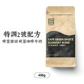 特調2號配方-啡嚐甜韻-歐蕾(咖啡牛奶)配方綜合咖啡豆(一磅)|咖啡綠商號