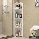 衛生間浴室置物架4層ZW0033落地轉角三腳架廁所衛生間收納架豎條【創世紀生活館】