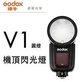 [德寶光學] 神牛 Godox V1 圓燈頭 閃光燈套組 鋰電池 閃光燈 總代理開年公司貨