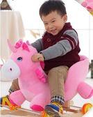兒童木馬搖馬實木搖搖馬兩用嬰兒益智玩具寶寶搖椅音樂1-3歲交換禮物【限量85折】