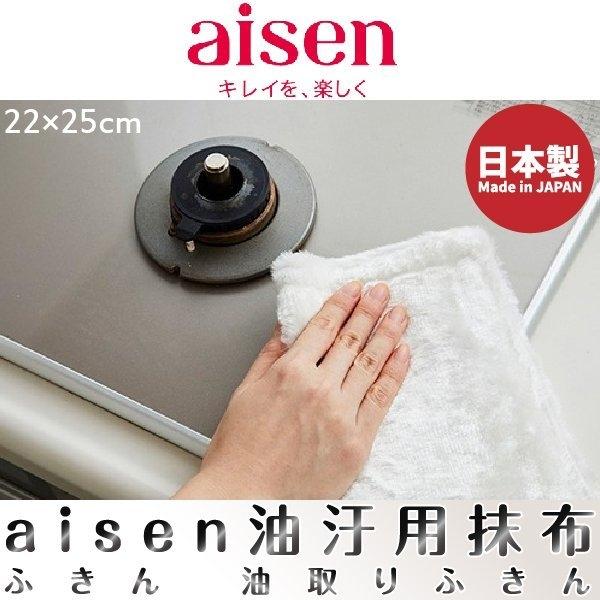 日本【AISEN】油污用抹布(小) 22×25cm K-KHN11