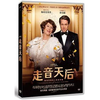 走音天后 DVD  Florence Foster Jenkins  (購潮8)