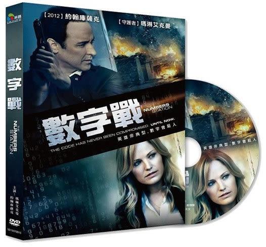 數字戰 DVD(購潮8)