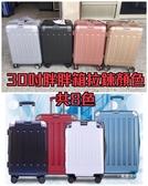 Batolon寶龍 胖胖箱 可加大防爆拉鍊款 超靜音飛機輪設計 行李箱/旅行箱-30吋(多色)
