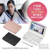 【配件王】日本代購 2018 卡西歐 CASIO XD-Z4900 翻譯機 日英電子辭典 高中日語學習