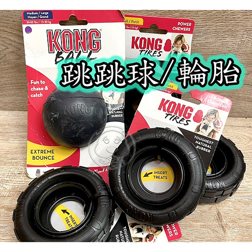 【培菓幸福寵物專營店】美國 KONG Tires 黑彈跳球M/L號 超耐咬 安全 無毒 橡膠 幼犬玩具