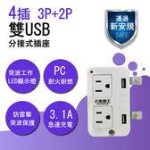 太星電工 3P+2P分接器/附USB充電 (AE334)